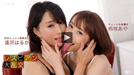 一本道動画サンプルから淫乱痴女優2人が織り成す女の世界と卑猥な乱交劇場