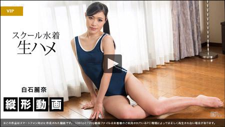 一本道動画サンプルでスク水姿で生ハメされちゃうスレンダー美女のスマホ向け映像