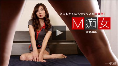 一本道熟女動画で美人変態ハードM痴女が濡らしまくりで肉棒狂い