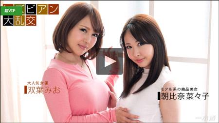 一本道熟女動画より2人の美女がレズプレイや大乱交でコラボ