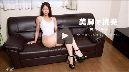 一本道熟女動画からハイレグ姿の美女が美脚で挑発し淫らに誘惑